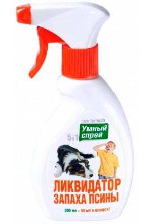 """Умный спрей"" ликвидатор пятен, меток и запаха для собак"