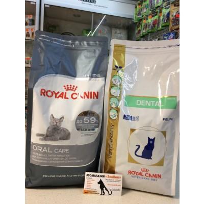 Корма Роял Канин для чистки зубов кошек: Дентал или Орал кеа: чем отличаются?