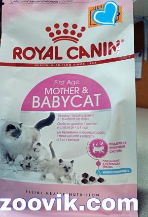 Корм Роял Канин для котят от 1 до 4 месяцев, для беременных и кормящих кошек.