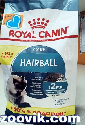 Корм Роял Канин хэрболл кеа для кошек и котов для вывода шерсти из желудка.