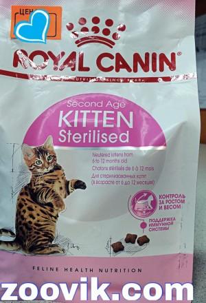 Корм для стерилизованных котят до 12 месяцев.