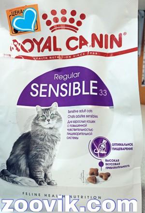 Корм Роял Канин Сенсибл для кошек купить в Краснодаре